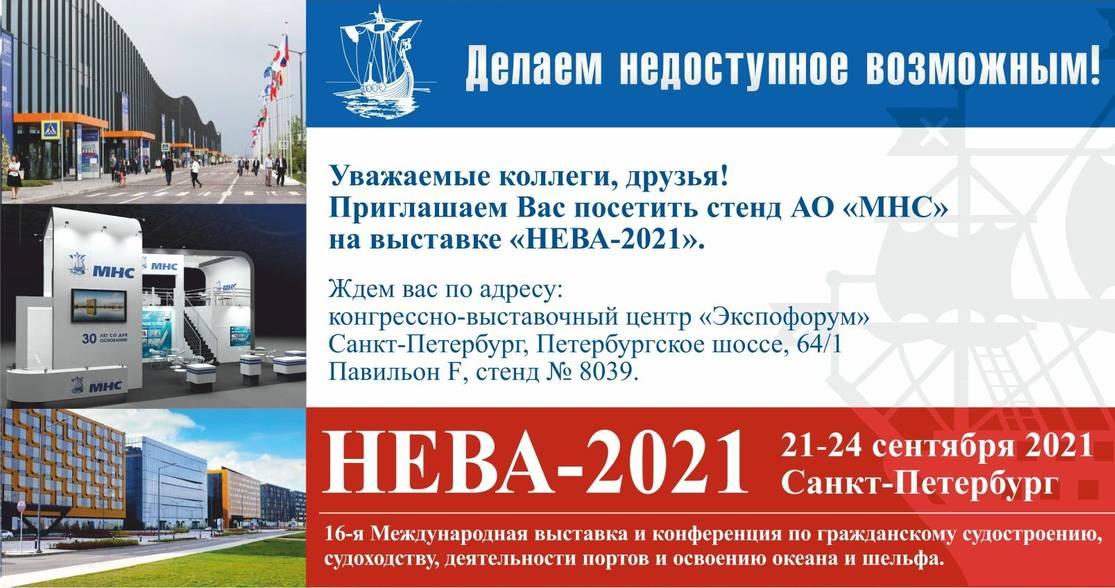 Место встречи – выставка «НЕВА – 2021»